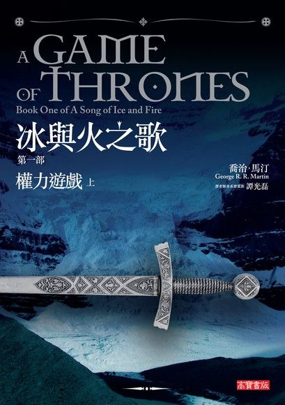 冰與火之歌第一部:權力遊戲上冊(A Game of Thrones: Book One of A Song of Ice and Fire)(上冊:平裝)