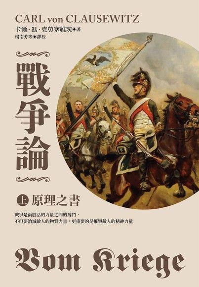 戰爭論(上):原理之書【2019年全新修訂版】