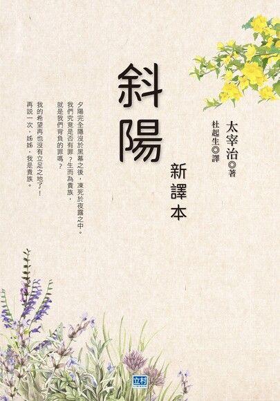 斜陽 新譯本