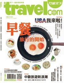 行遍天下旅遊雜誌 11月號/2012 第250期