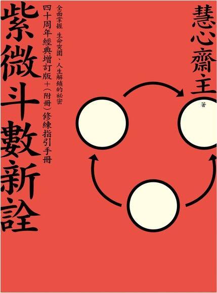 紫微斗數新詮 四十周年經典增訂版+(附冊)修練指引手冊