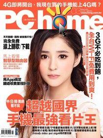 PC home 電腦家庭 03月號/2014 第218期