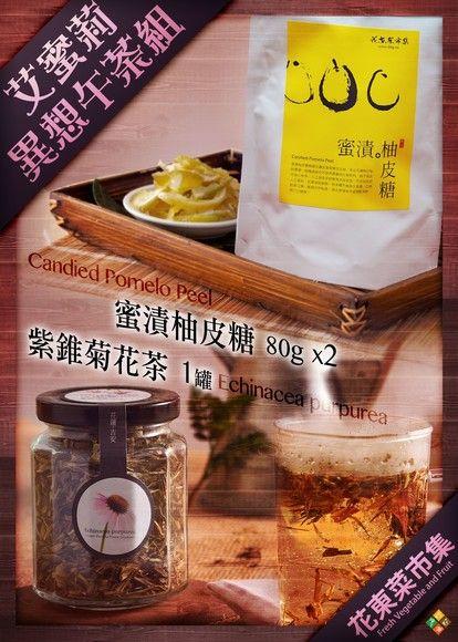 【花東菜市集】艾蜜莉異想午茶組