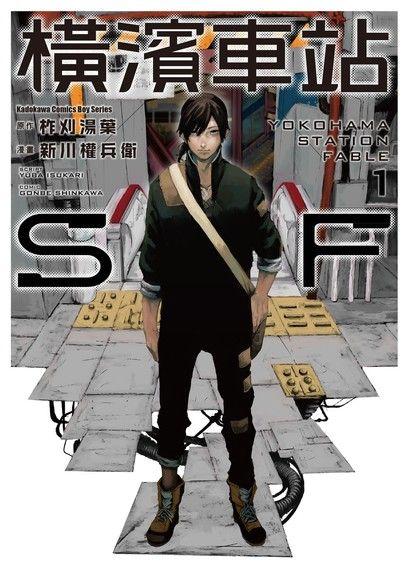 橫濱車站SF (漫畫)(1~3 套書)