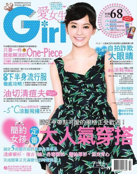 Girl愛女生 07月號/2012 第137期