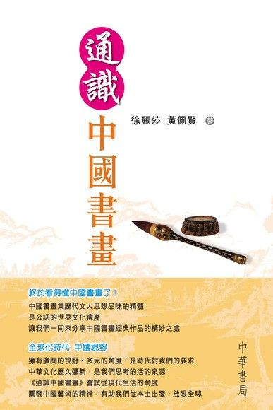 通識中國書畫