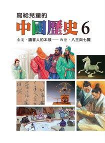 寫給兒童的中國歷史(第六冊)