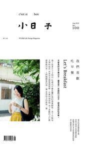 小日子享生活誌08月號/2020第100期