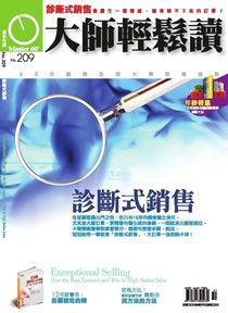 大師輕鬆讀209:診斷式銷售