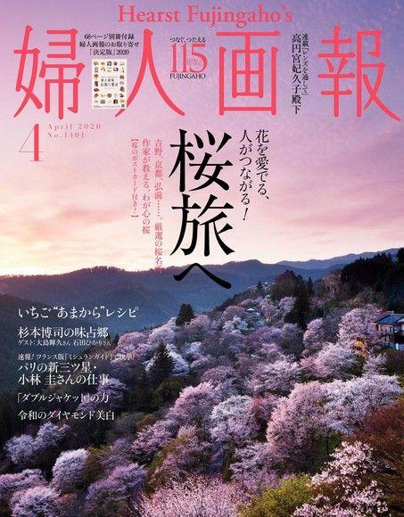 婦人畫報 2020年04月號 【日文版】