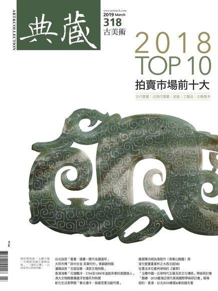 典藏古美術 03月號/2019 第318期