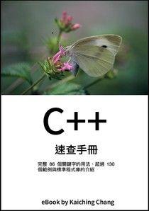 C++ 速查手冊