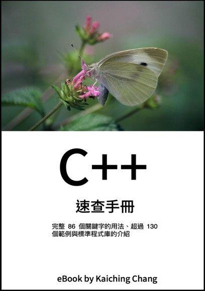 C++ 速查手冊 V1.02