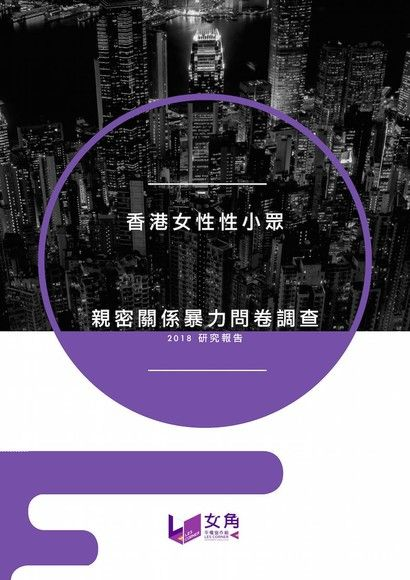 「香港女性性小眾親密關係暴力問卷調查2018 」研究報告