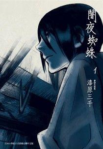 闇夜蜘蛛(01)