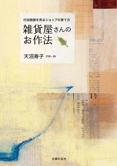 雜貨店的禮法(日文書)