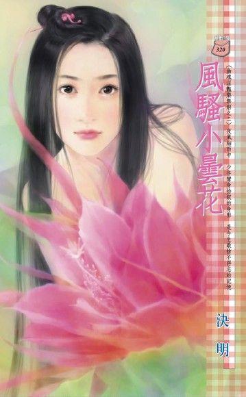 風騷小曇花【幽魂淫豔樂無窮之二】