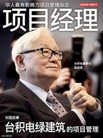 專案經理雜誌雙月刊 簡體版 06月號/2014 第15期