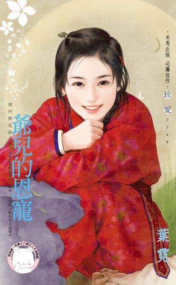 爺兒的恩寵【契丹桃花劫之三】(限)