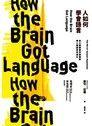人如何學會語言?