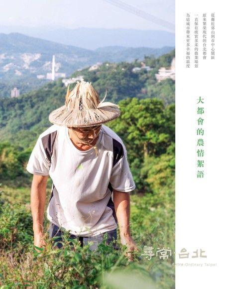 尋常.台北|農業脈絡:大都會的農情絮語