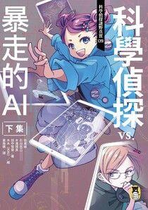 科學偵探謎野真實09