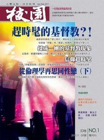 校園雜誌雙月刊2011年1、2月號:趕時髦的基督教?!