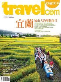 行遍天下旅遊雜誌 10月號/2015 第282期