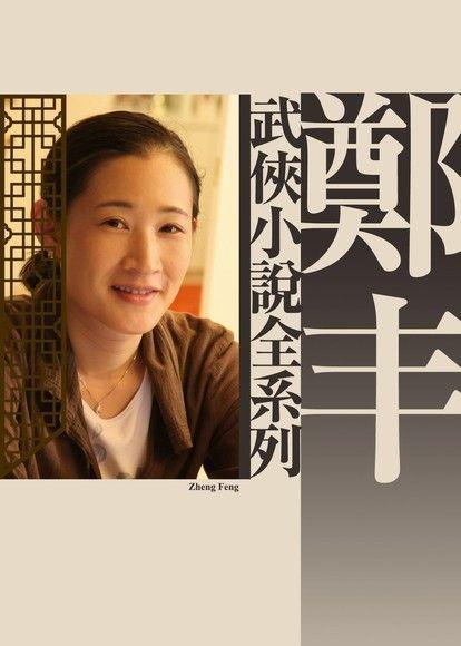 鄭丰武俠小說19本全系列