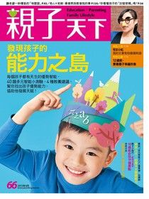 親子天下雜誌 04月號/2015 第66期