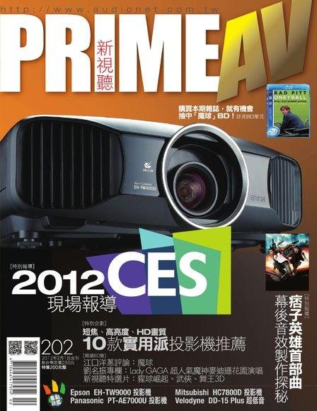 Prime AV 新視聽_No.202_02月_2012年