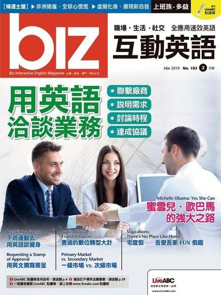 biz互動英語 03月號/2019 第183期