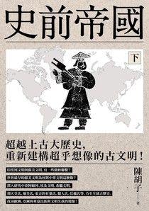 史前帝國(下)