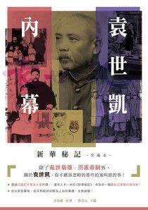 袁世凱內幕:新華秘記(全編本)