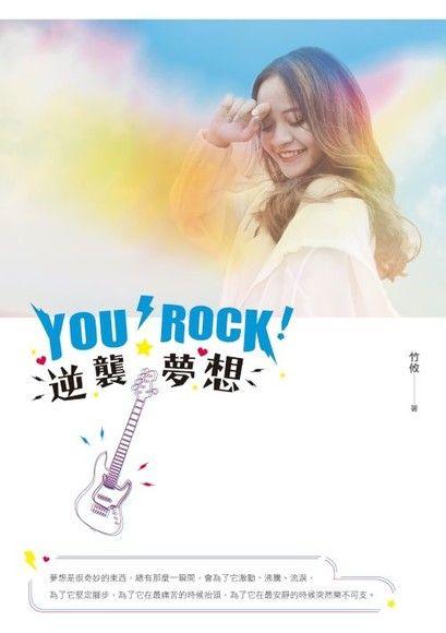 You Rock!逆襲夢想