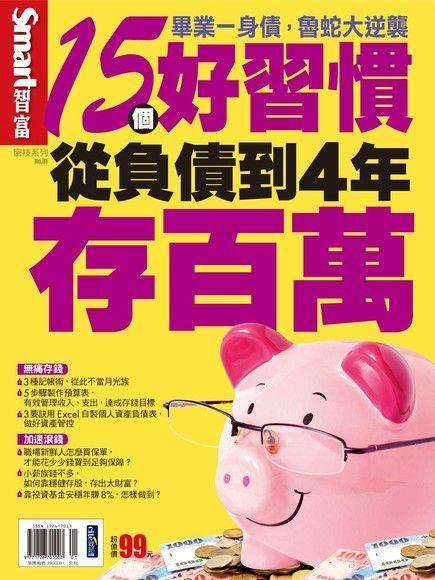 Smart 智富 密技 No.81:15個好習慣 從負債4年到存百萬