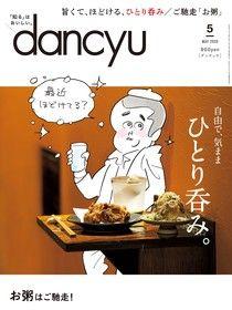 dancyu 2020年5月號 【日文版】