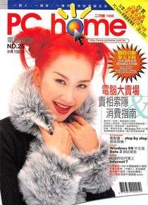 PC home 電腦家庭 02月號/1998 第025期
