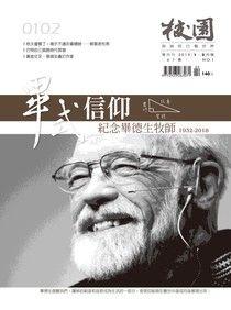 校園雜誌雙月刊2019年1、2月號:畢式信仰──紀念畢德生牧師