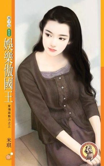 娛樂傲國王【愛情惡勢力之三】(限)