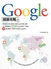 Google超級攻略