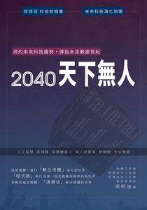 2040天下無人