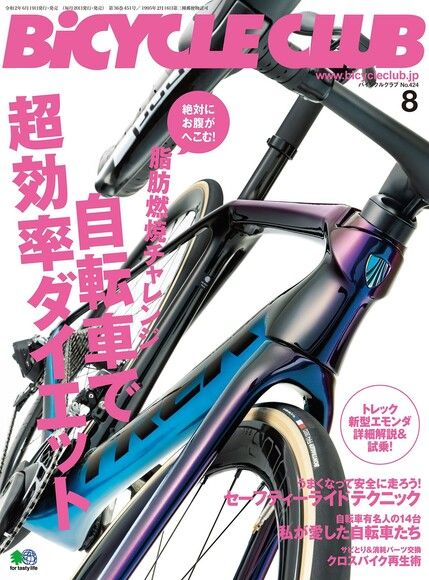 BiCYCLE CLUB 2020年8月號 No.424 【日文版】