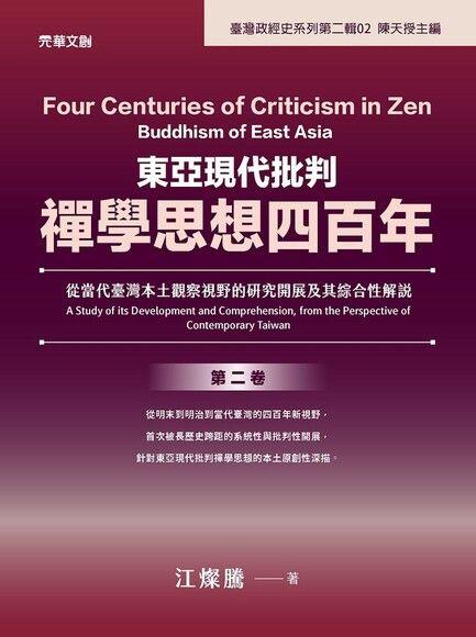 東亞現代批判禪學思想四百年(第二卷)