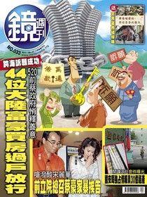 鏡週刊 第33期 2017/05/17