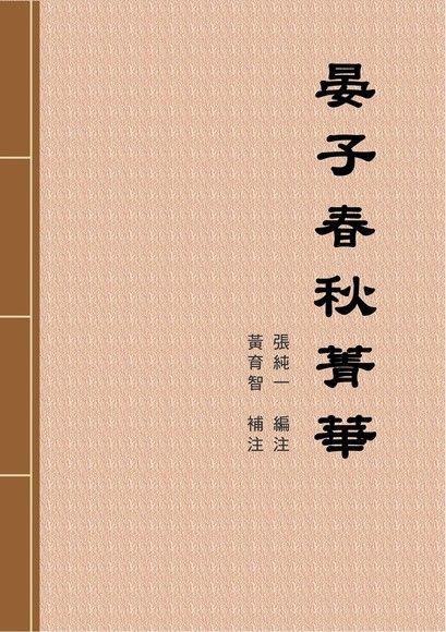 晏子春秋菁華