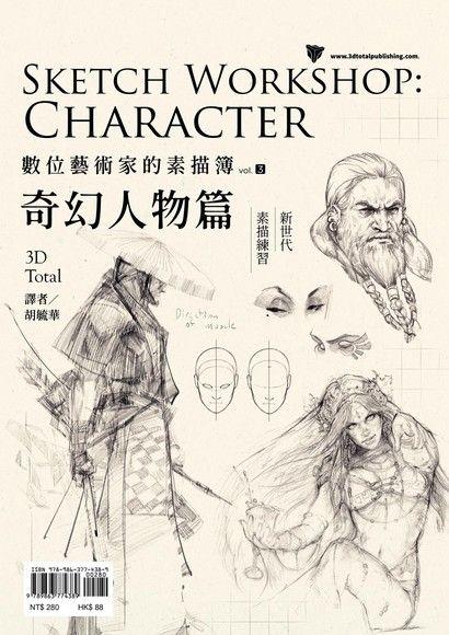 數位藝術家的素描簿 vol. 3:奇幻人物篇