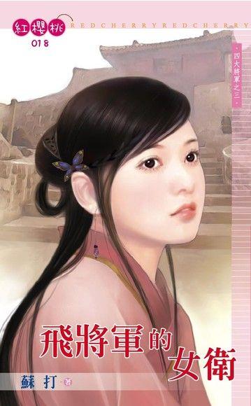飛將軍的女衛【四大將軍之三】(限)