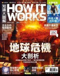 HOW IT WORKS知識大圖解國際中文版 04月號/2016 第19期
