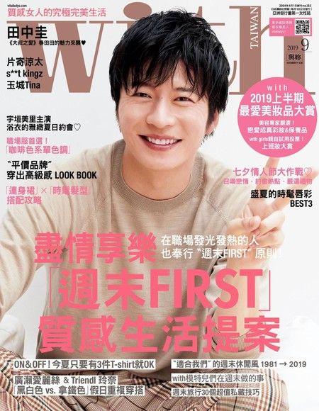 with與妳國際中文版 09月號/2019 第185期